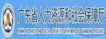 广东省ballbet贝博网址和社会保障厅