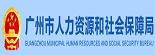 广州市ballbet贝博网址和社会保障局